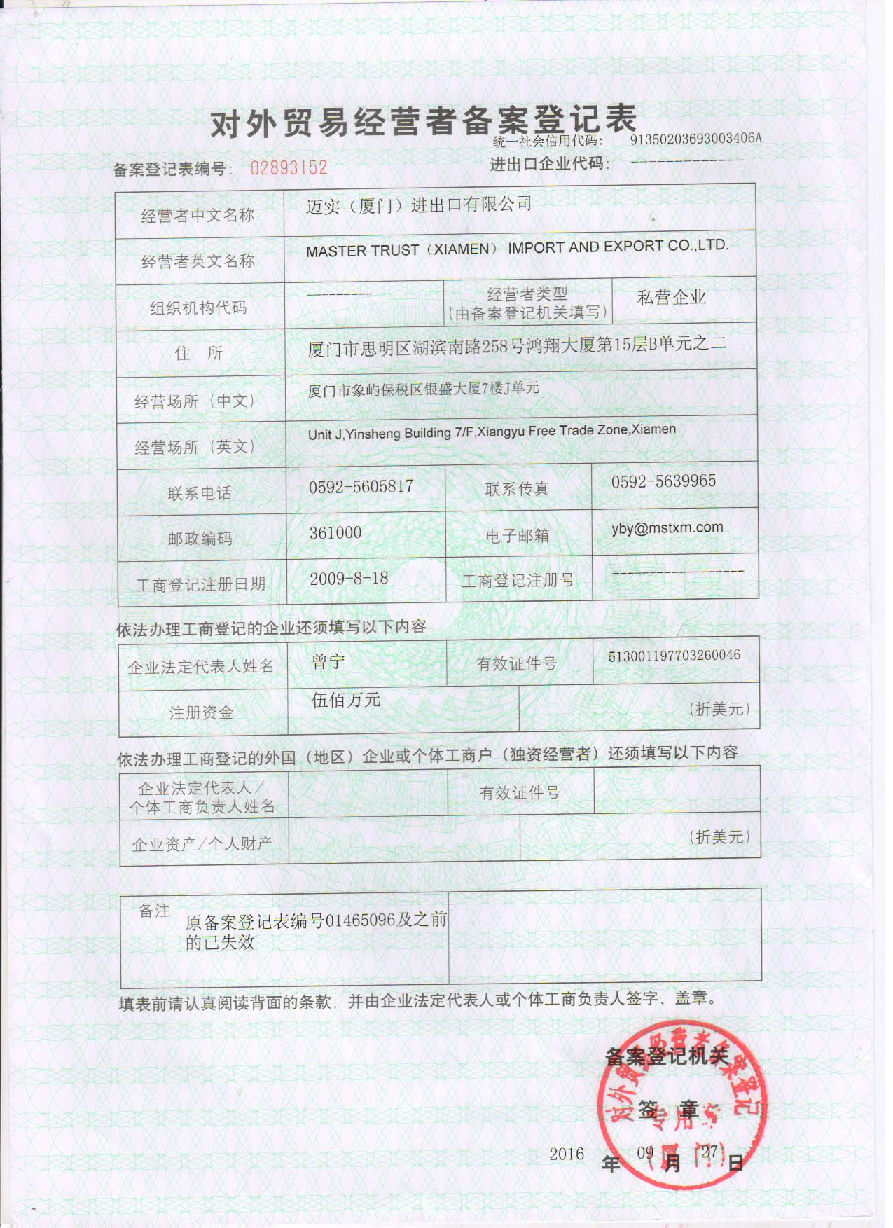 Foreign trade operators registration form